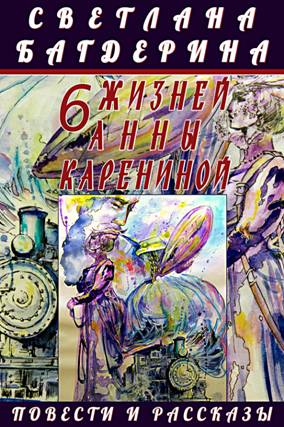 Обложка авторского сборника Светланы Багдериной «6 жизней Анны Карениной»