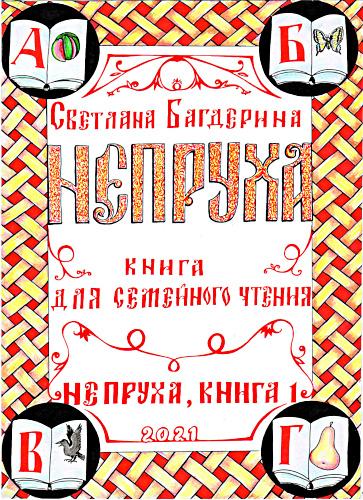 На изображении титульный лист книги Светланы Багдериной «Непруха» — иллюстрация Алексей Григорова