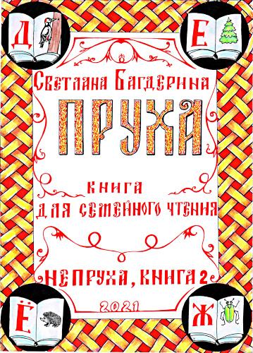 На изображении титульный лист книги Светланы Багдериной «Пруха» — иллюстрация Алексей Григорова